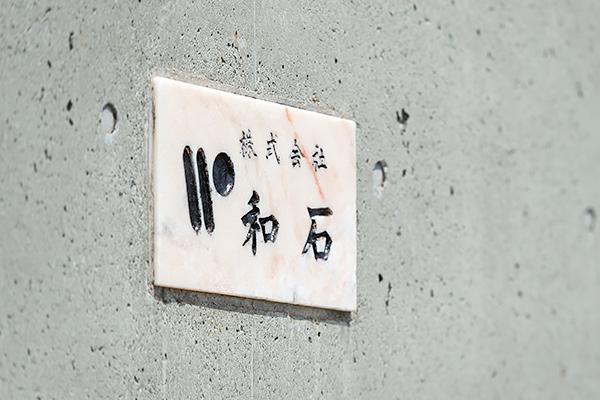 和石アクセス02